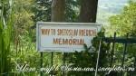 Усадьба Рериха. Йога-тур в Гималаи-10