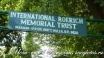 Усадьба Рериха. Йога-тур в Гималаи-1