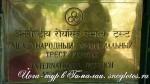 Усадьба Рериха. Йога-тур в Гималаи-2