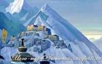 Усадьба Рериха. Йога-тур в Гималаи-32