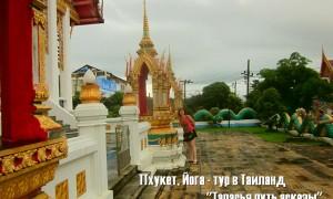 Таиланд. Страна Дурианов и жареных тараканов…