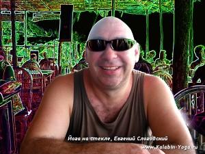 Йога-тур. Хождение по стеклу. Отдых в Египте-9