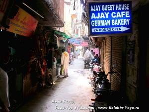Йога-тур в Гималаи. Отдых в Индии-5