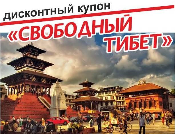 Фото Подарочный Дисконтный Купон «Свободный Тибет» от Школы Йоги  «Снежный лотос»