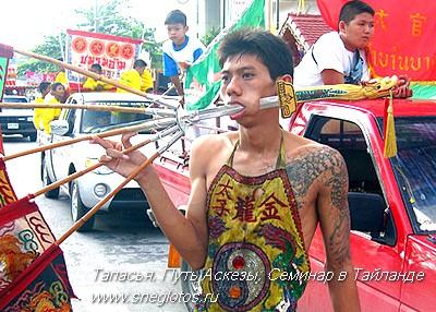 Фестиваль Вегетарианце на Пхукете. Тур в Тайланд-7