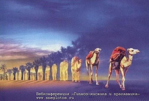 Фото Впервые! Веб-конференция «Гипноз-мистика и прагматика» от ведущих российских гипнологов