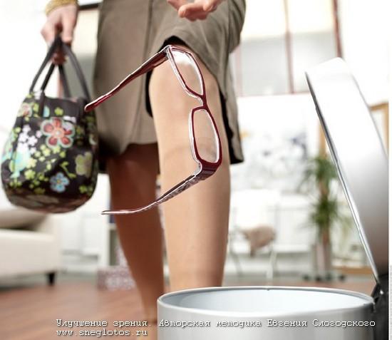 Фото Бесплатный вебинар «От улучшения зрения —   к Ясновидению»