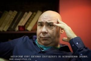 Евгений Слогодский.Исправление зрения
