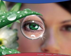 хорощее зрение