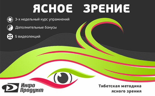 Фото Тибетская Методика Ясного Зрения — интерактивный курс, который поможет Вам восстановить зрение!