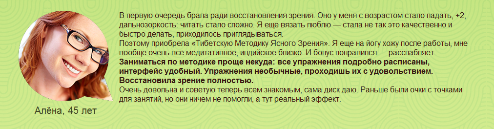 Упражнения для глаз. Евгений Слогодский
