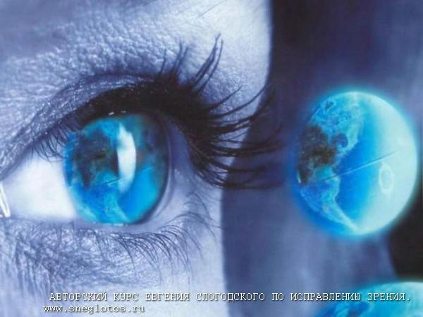 Фото «Тибетская Методика Ясного зрения», 7 бесплатных уроков хорошего зрения в Новосибирске!