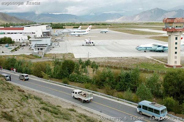 Йога-тур в Тибет. Аэропорт Лхасы
