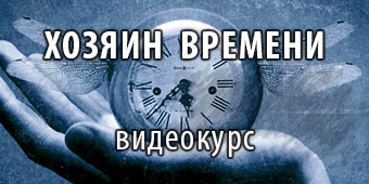 Видеокурс «Хозяин Времени»