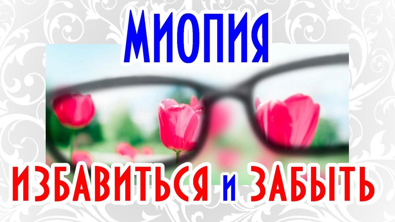 Фото «Миопия — избавиться и забыть», практический вебинар