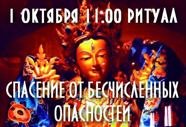 Фото «СПАСЕНИЕ ОТ БЕСЧИСЛЕННЫХ ОПАСНОСТЕЙ», древний тибетский ритуал