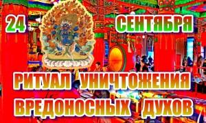 «УНИЧТОЖЕНИЯ ВРЕДОНОСНЫХ ДУХОВ», древний тибетский ритуал