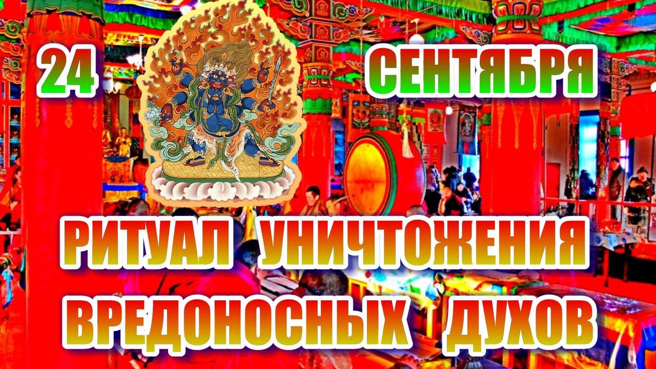 Фото «УНИЧТОЖЕНИЯ ВРЕДОНОСНЫХ ДУХОВ», древний тибетский ритуал