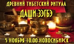 «ДАШИ ЗЭГБЭ(СОБРАНИЕ ДОБРОДЕТЕЛЕЙ)», древний тибетский ритуал
