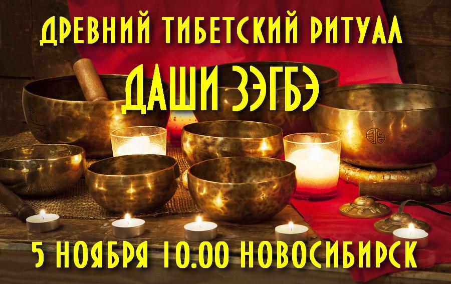 Фото «ДАШИ ЗЭГБЭ(СОБРАНИЕ ДОБРОДЕТЕЛЕЙ)», древний тибетский ритуал