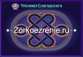 Photo of НЕЙРО-ГРАФИЧЕСКИЙ ТРЕНАЖЁР-ПЛАКАТ СЛОГОДСКОГО