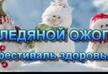 Фото «ЛЕДЯНОЙ ОЖОГ»