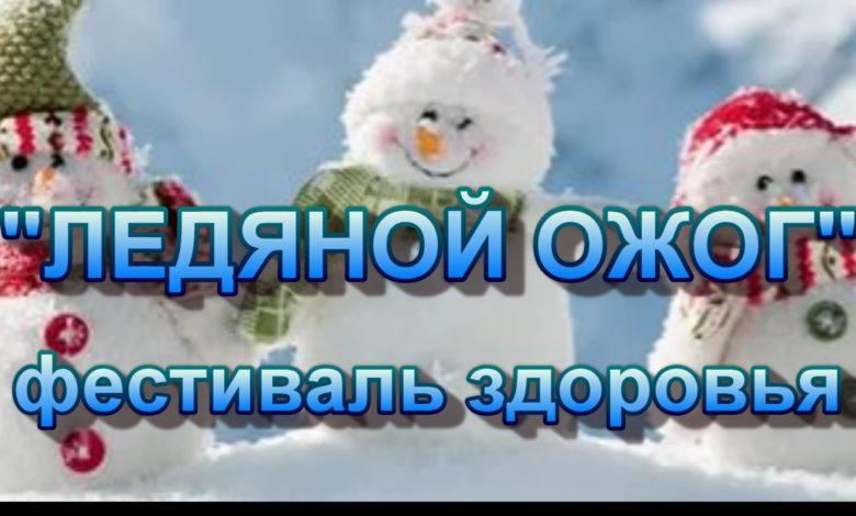 Ледяной ожог Евгений Слогодский